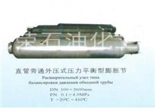 直管旁通外压式压力平衡型补偿器