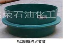 B型刚性防水套管