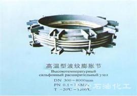 高温型波纹补偿器